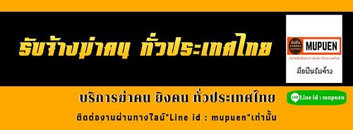 รับจ้างยิงคน,รับจ้างฆ่าคน ยิงคน ทั่วประเทศไทย