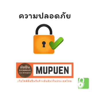 Privacy Policy มือปืน Line id : mupuen
