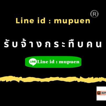 รับจ้าง กระทืบ คน ราคา ถูก มือปืน Line id : mupuen
