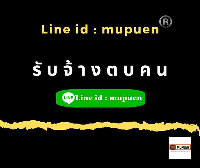 รับจ้างตบคน มือปืน Line id : mupuen