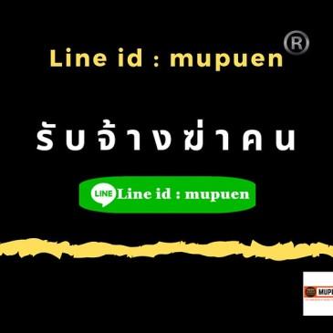 รับจ้างฆ่าคน รับจ้างยิงคน มือปืน Line id : mupuen