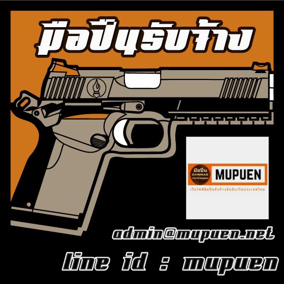over-blog มือปืน Line id : mupuen