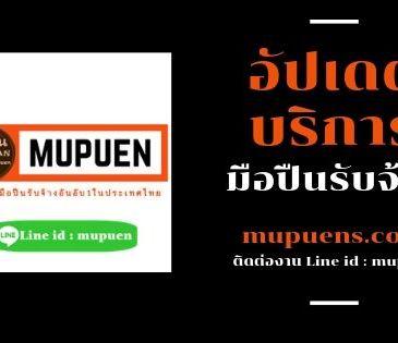 อัปเดตราคา และเงื่อนไขบริการต่างๆ มือปืน Line id : mupuen(ซุ้มมือปืน)
