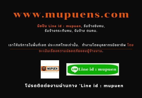 ติดต่อ มือปืน นักเลง รับจ้างได้ที่ www.mupuen.com