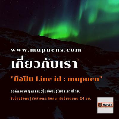 บริการในเครือ ซุ้มมือปืน Line id : mupuen